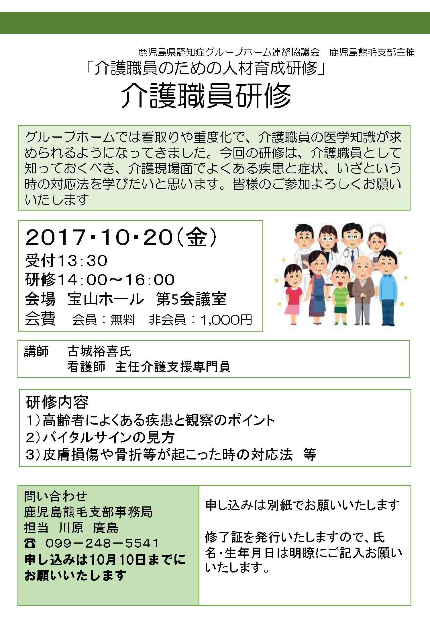 syokyusya_kagoshima